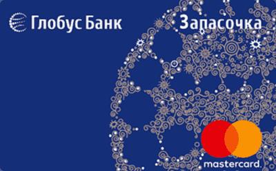 Кредитная карта «Запасочка»