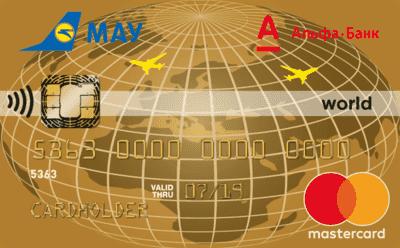 Кредитная карта «Альфа Sky Pass World»