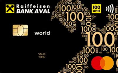 Кредитная карта «100 дней»