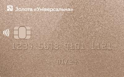 Кредитна картка «Універсальна Gold»