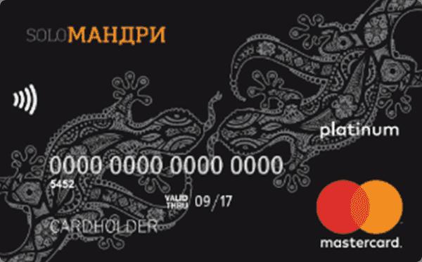 Кредитная карта «soloМандри»