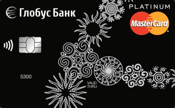 Кредитная карта «Platinum MasterCard Премиальная карта»