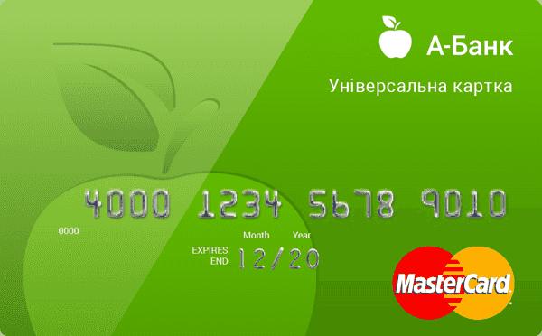 Кредитна картка «Універсальна»