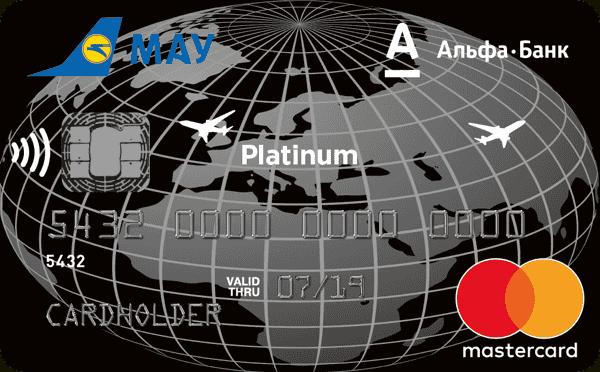 Кредитна картка «Альфа Sky Pass Platinum»