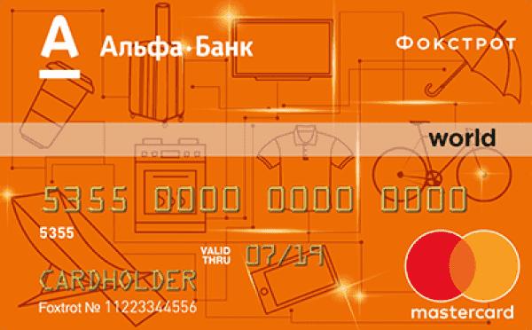 Кредитная карта «Фокс Клуб»