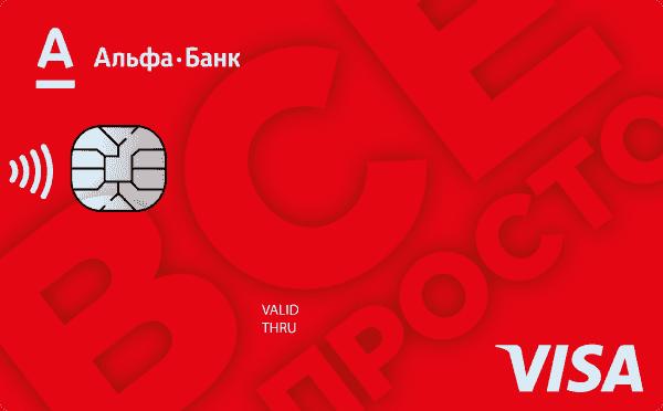 Кредитная карта «Все просто»