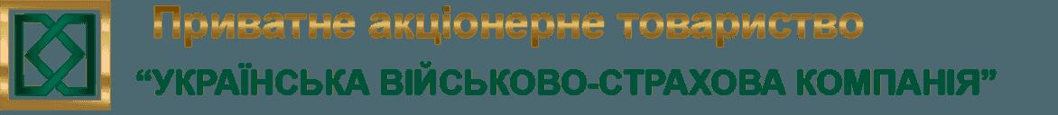 Украинская военно-страховая компания