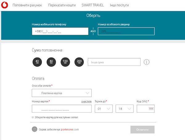 Київстар ввів обмеження, які торкнуться всіх абонентів – УКРАЇНА ...