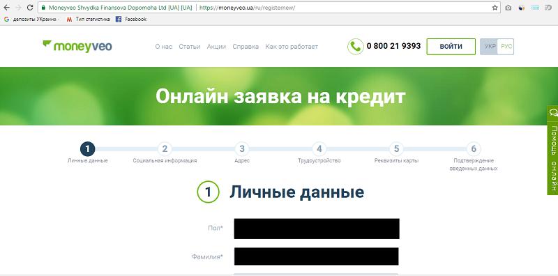Онлайн кредит только с паспортом онлайн калькулятор кредита втб 24