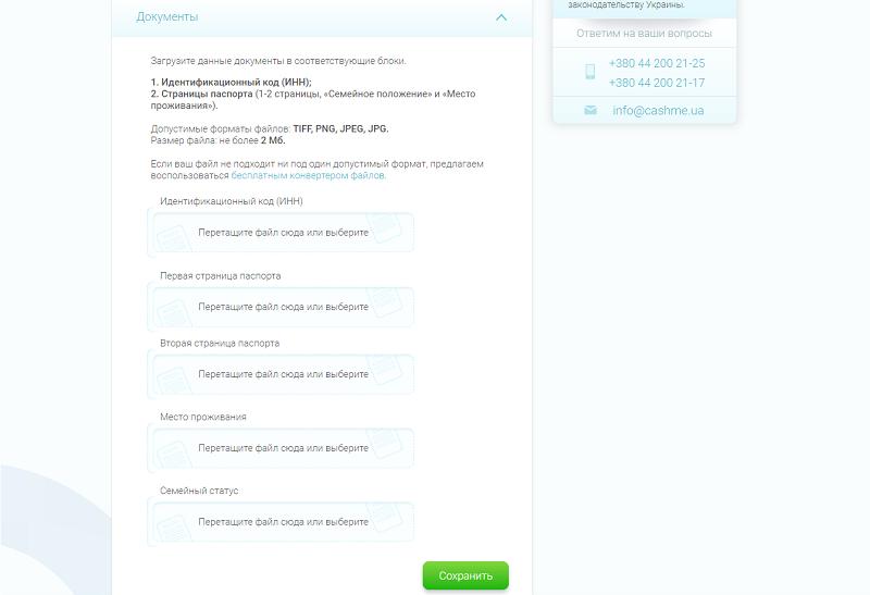 Кредит онлайн паспорт код взять кредит в чернышевске