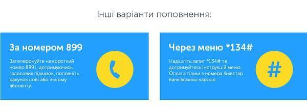 Поповнення київстар webmoney. Поповнення Київстар, Лайф, МТС ...