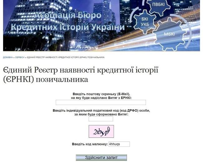 Реестр кредитных историй украина 100000 в кредит с плохой кредитной историей