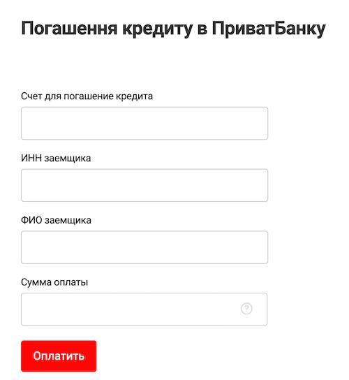 Оплатить кредит приватбанк онлайн получил кредит по поддельной справке